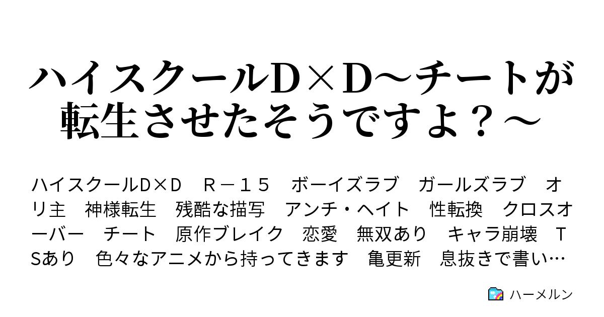 Dxd ss スクール ハイ