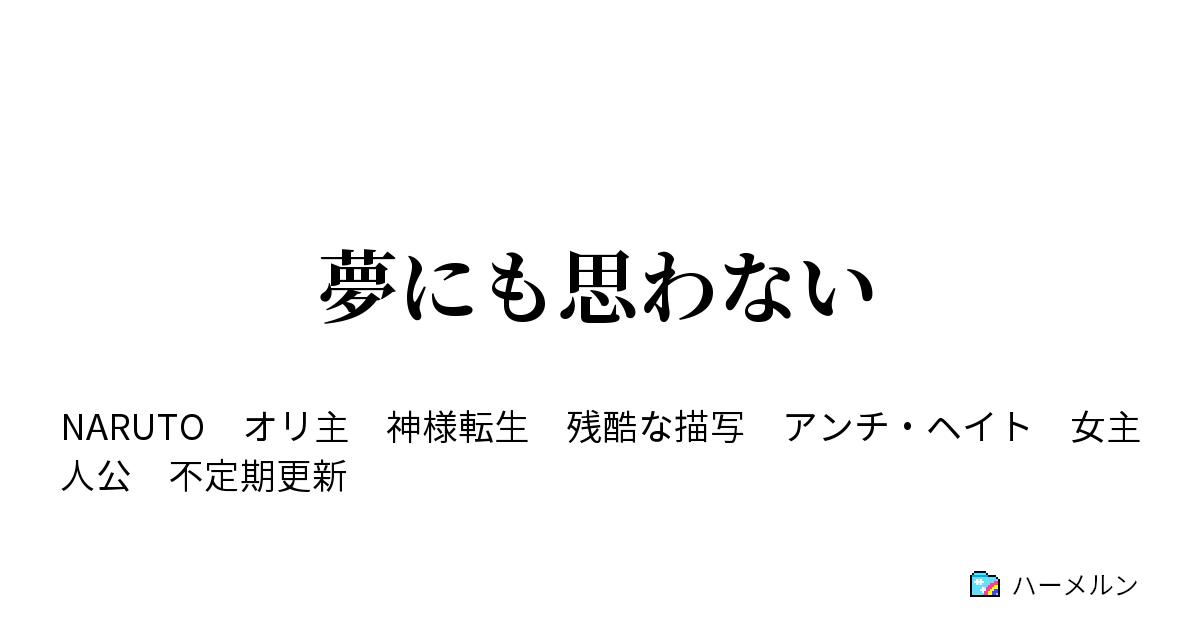 ランキング ナルト 夢 小説