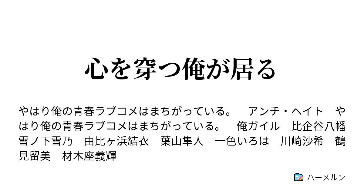 Ss 俺 葉山 ガイル 雪乃「私から見れば貴方は葉山君より…」【俺ガイルss/アニメss】