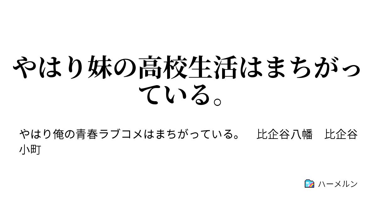 イケメン 八幡 俺ガイル バスケ ss
