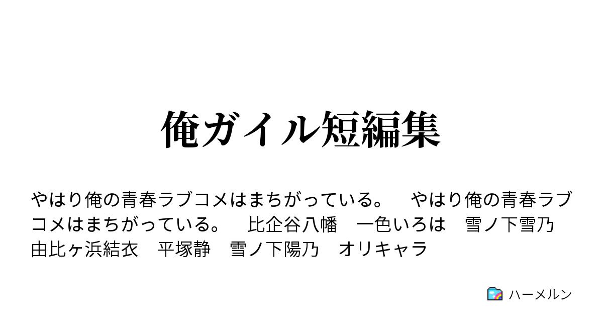 三浦 俺ガイル 失望 ss