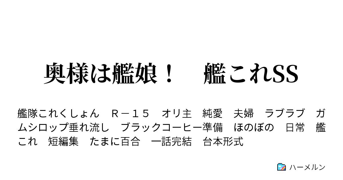熊野 ss 艦これ